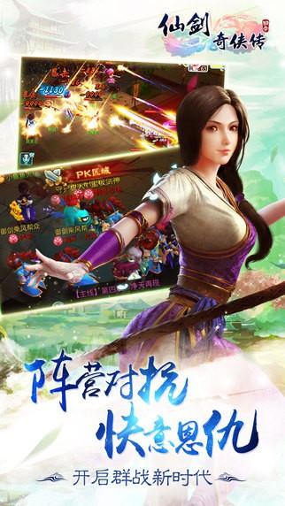 仙剑奇侠传3D回合iOS版