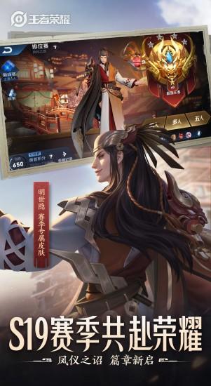 王者荣耀v1.53.1.10