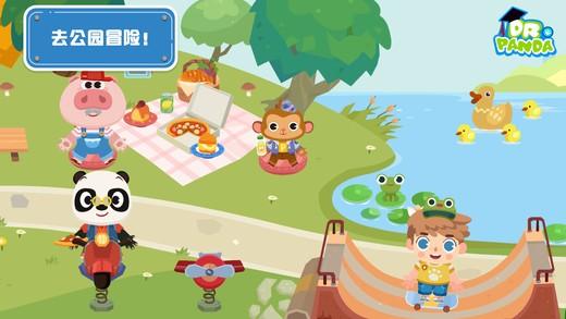 熊猫博士小镇全部解锁免费下载