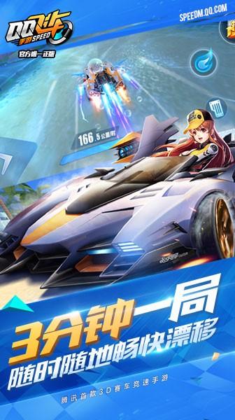 QQ飞车v1.19.0.611