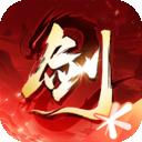 剑侠情缘2剑歌行ios版