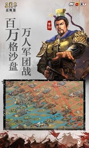 三国志战略版九游v2006