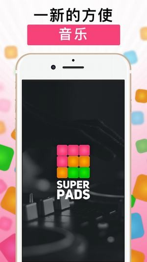 超级垫super pads下载