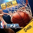 NBA梦之队ios版