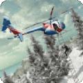 专业直升机救援