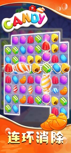糖果缤纷消消乐ios版
