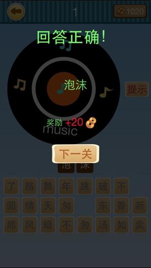 开心猜歌ios版1.0.1