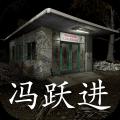 孙美琪疑案冯跃进ios版