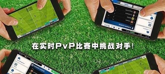 实况足球百度版v3.3.1