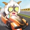 喜羊羊开汽车ios版