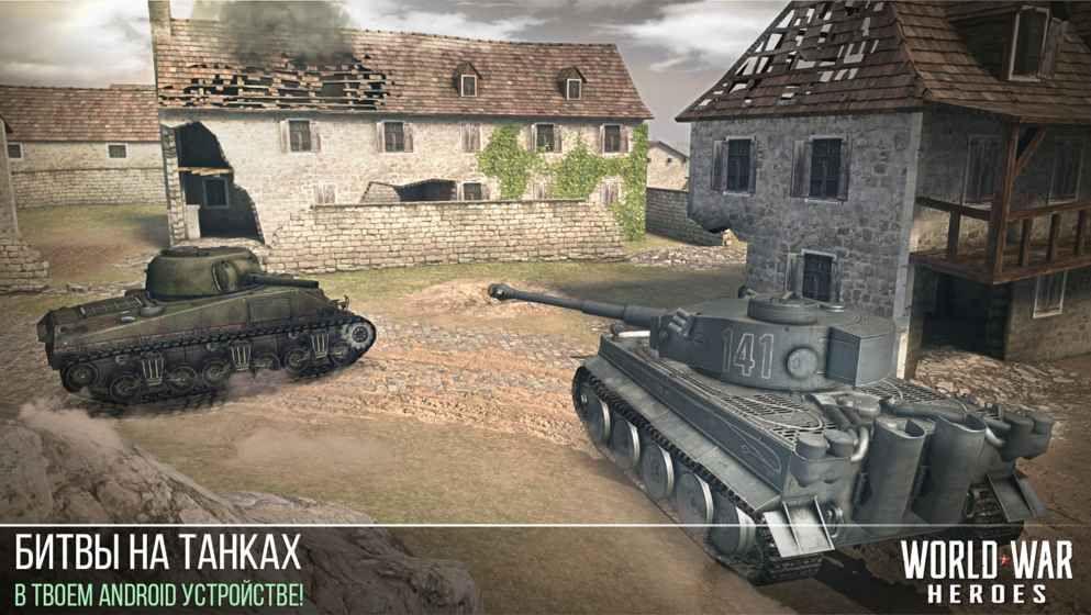 二战英雄最新版1.25.2