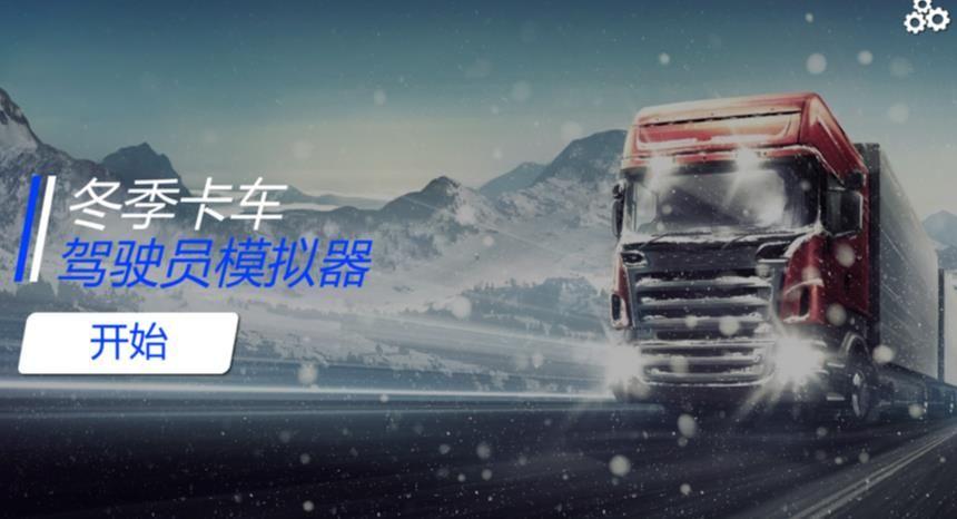 冬季卡车驾驶员模拟器ios版