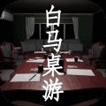 白马桌游ios版