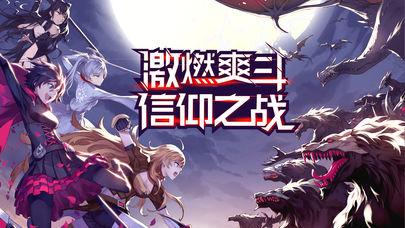 RWBY瑰雪黑阳ios版1.33