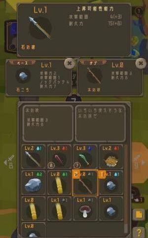 圣剑生存ios版2.41
