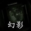 孙美琪疑案幻影ios版