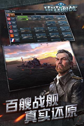 雷霆海战最新版1.3.7