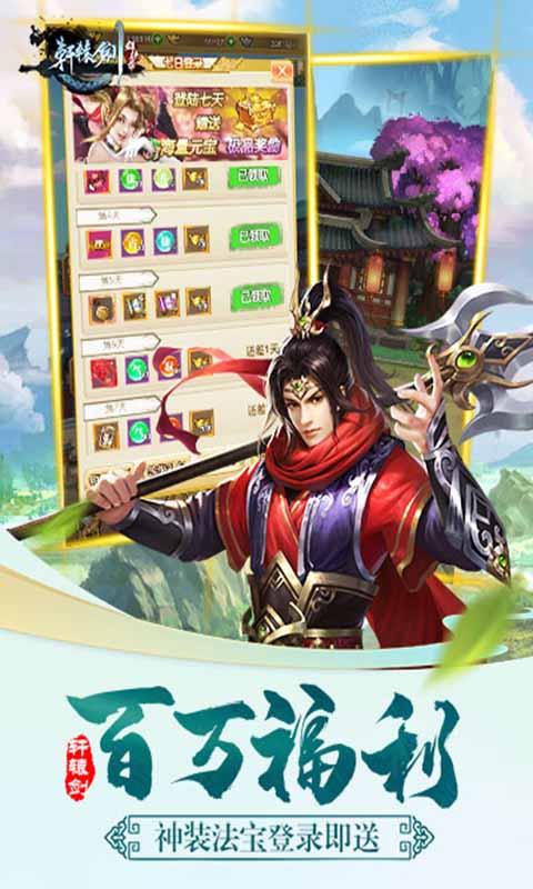 轩辕剑群侠录BT版ios版1.0