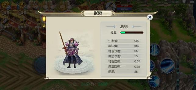 蜀山天下ios版2.0