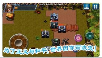 坦克部队3ios版1.0