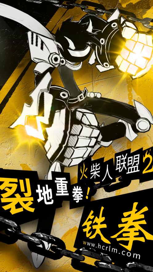火柴人联盟2ios版1.1.6