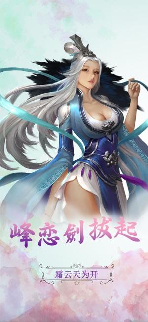 蜀山剑魂ios版1.9.1
