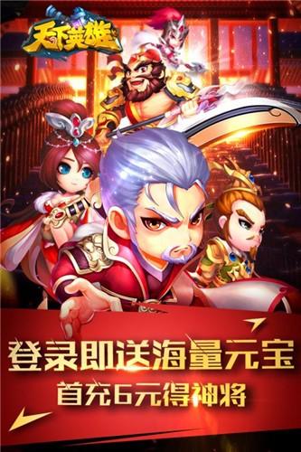 天下英雄BT果盘版1.11
