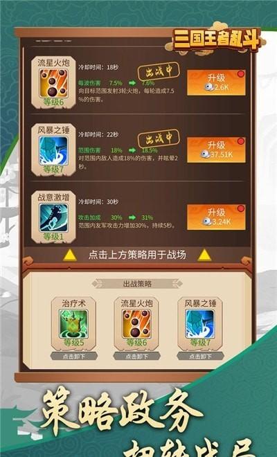三国乱斗王者九游版1.0.0