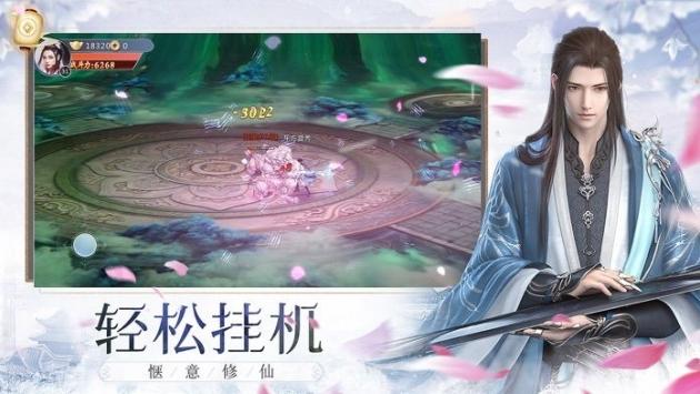 云汉仙侠录九游版1.0.0