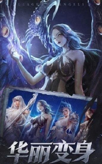 大天使勇者再临免费版