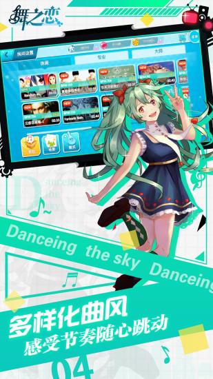 舞之恋百度版1.0