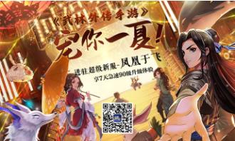 《武林外传》2021年8月19日正式服更新公告