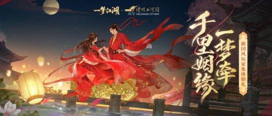 花月佳期《一梦江湖》玩家集体婚礼官宣!
