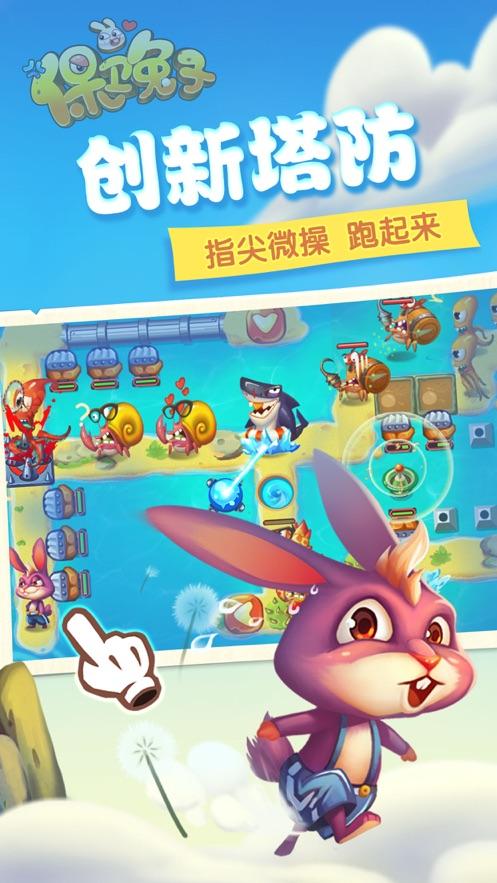 保卫兔子ios版V1.8