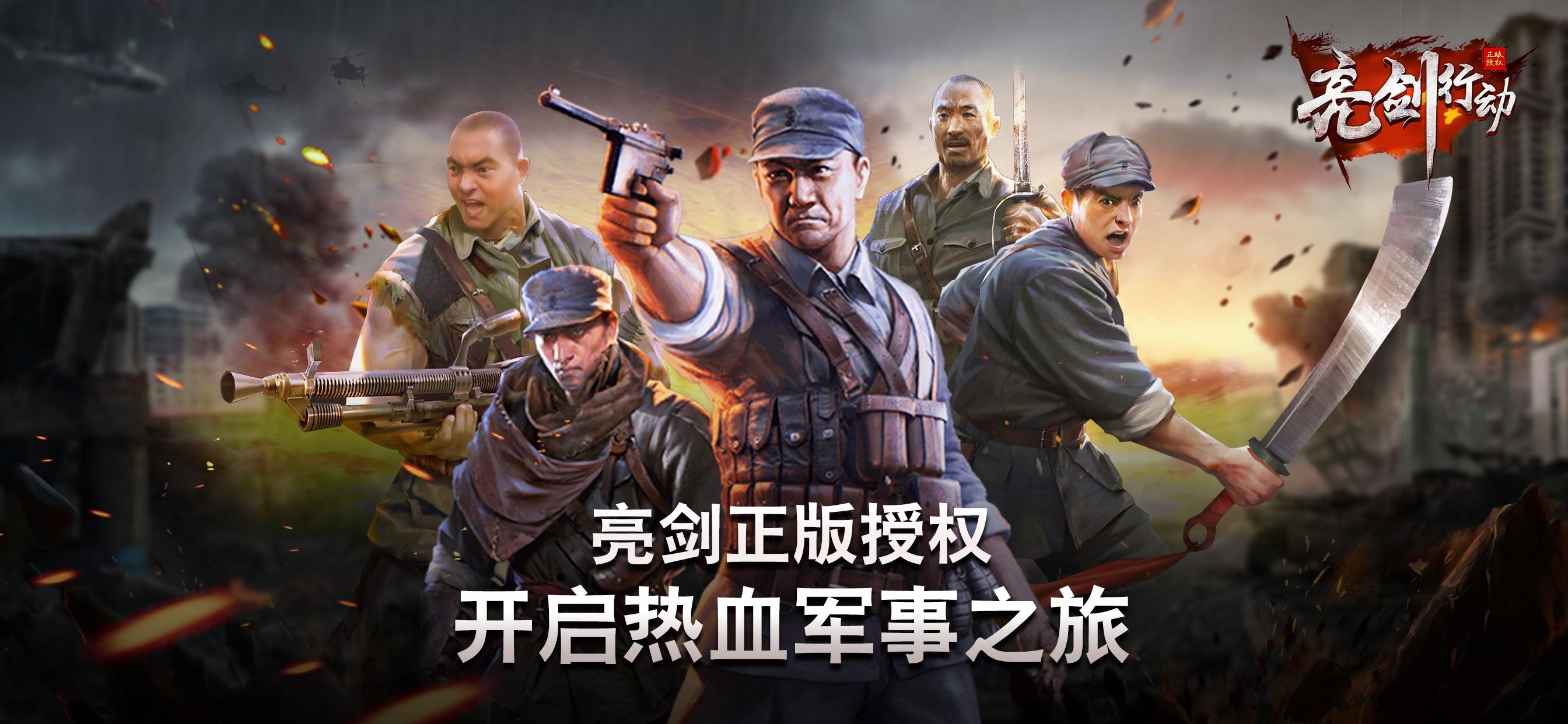 亮剑行动ios版1.6