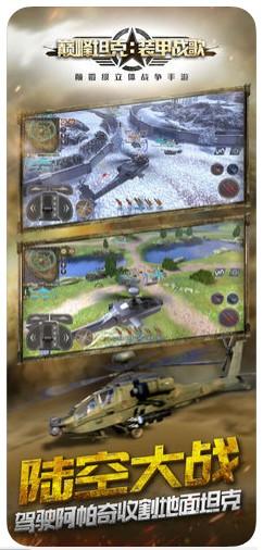 巅峰坦克装甲战歌ios版v1.0