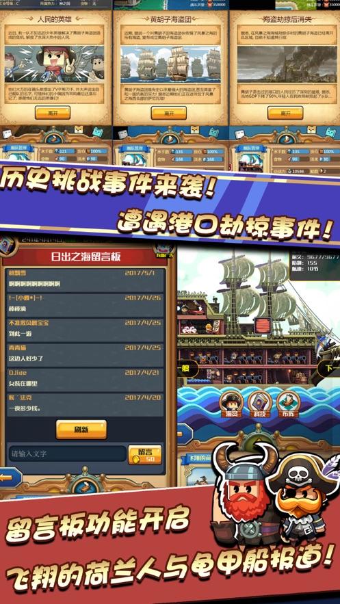 航海士开放世界航海ios版V1.1.8