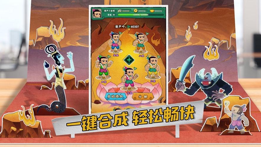 葫芦兄弟七子降妖ios版V1.0