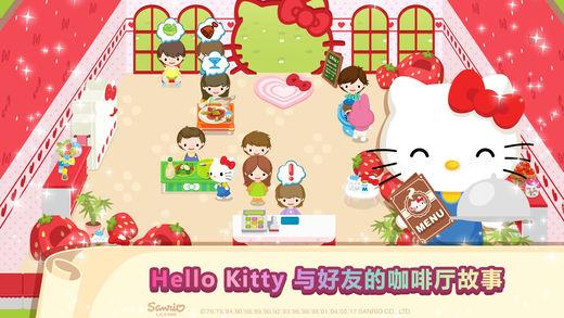 HelloKitty梦幻咖啡厅ios版2.1.5