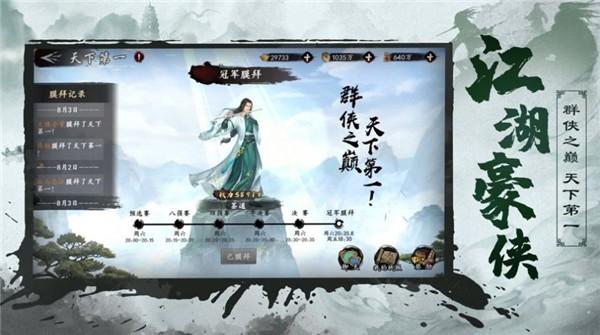 锦衣之下江湖ios版V1.0.1