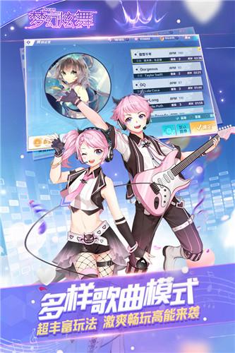 梦幻炫舞九游版v1.5.0.0