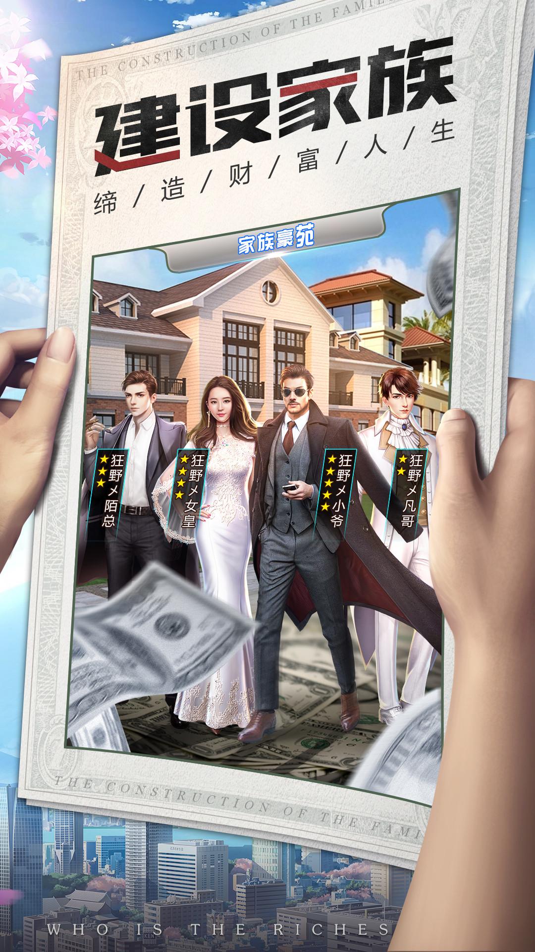 谁是首富v1.0