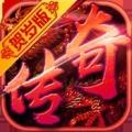 龙城传奇九游版