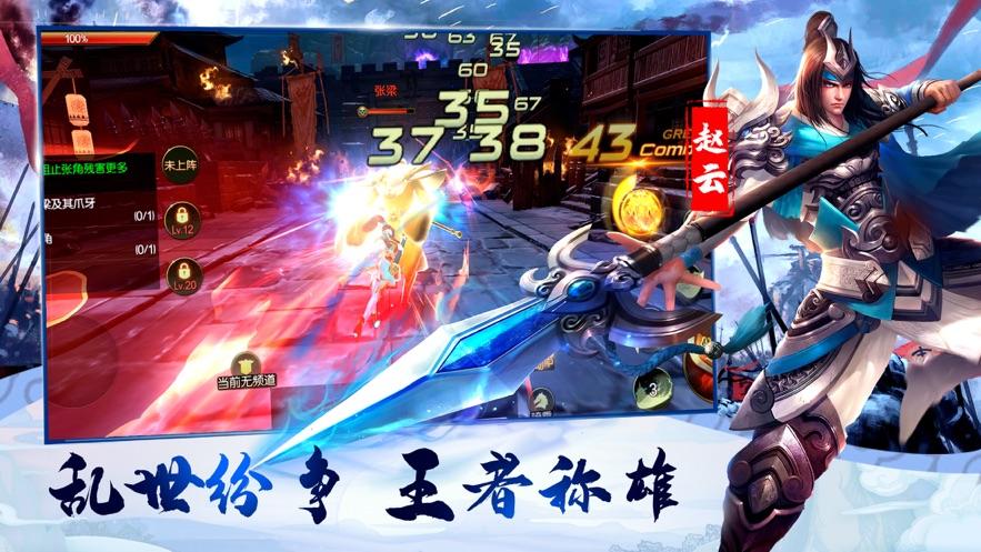 最强三国志M英雄无敌ios版1.0