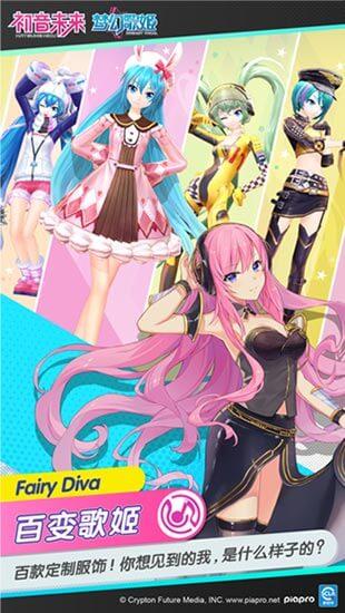 初音未来梦幻歌姬tv版v0.5.0