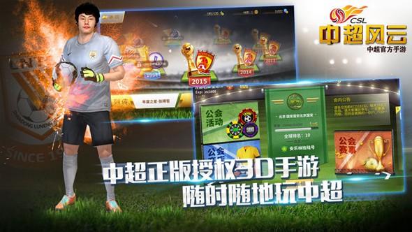 中超风云最新版1.6.13
