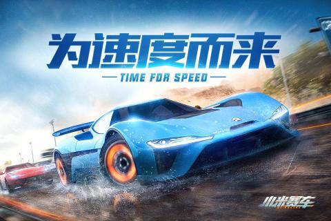 小米赛车九游版v1.0.1.6