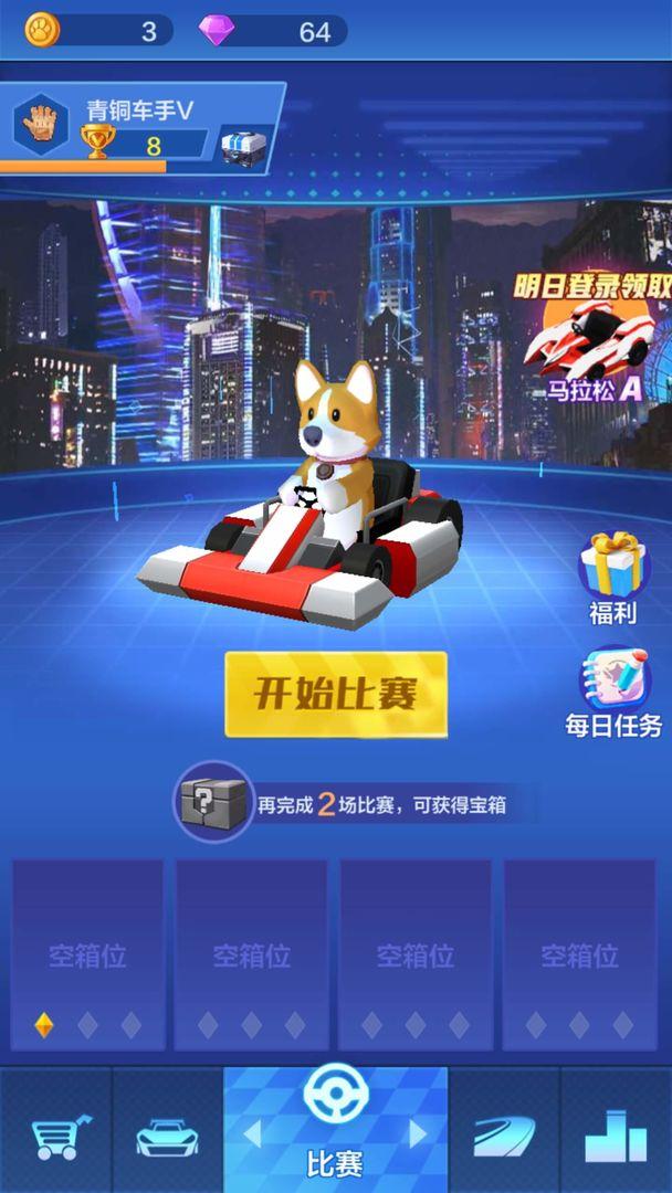 动物赛车1.1.4