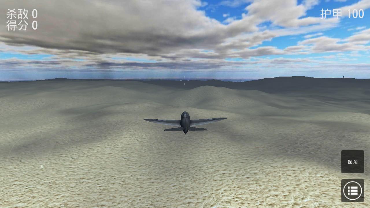 雷霆空战世界3.3