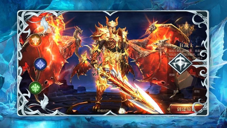 炽天使之刃ios版V3.0